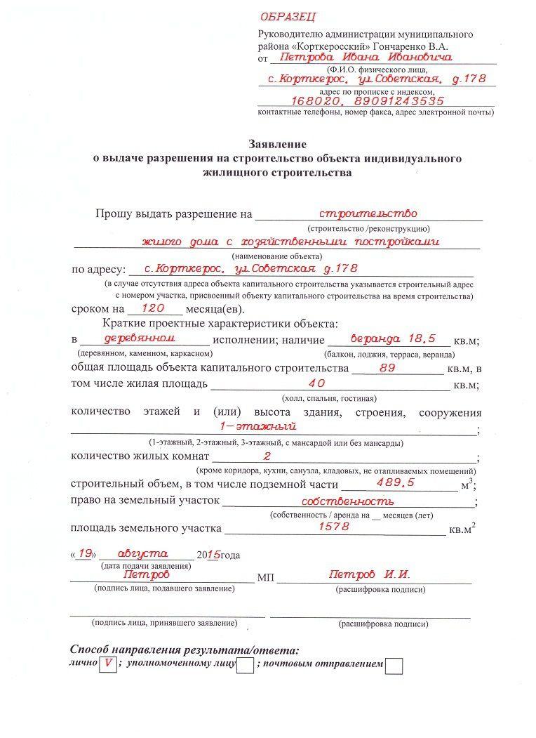реестр разрешений на строительство