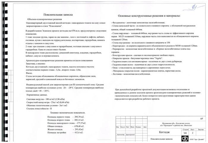 проектно сметная документация