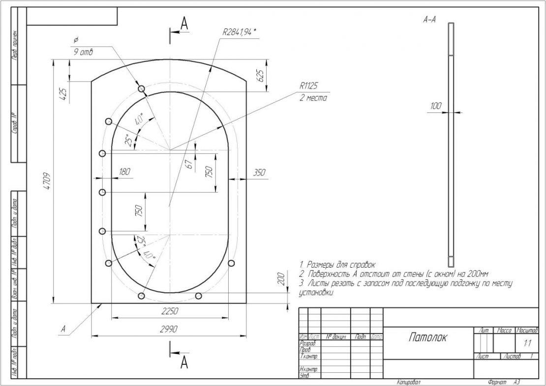 схема для гипсокартонного подвесного потолка